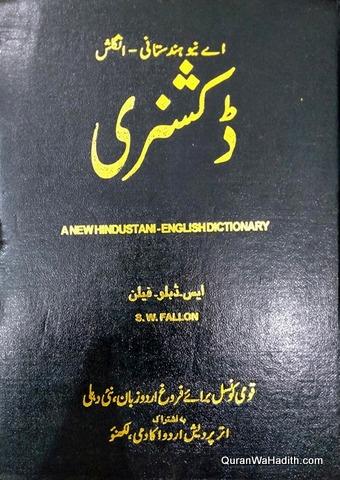 A New Hindustani English Dictionary, اے نیو ہندوستانی انگلش ڈکشنری