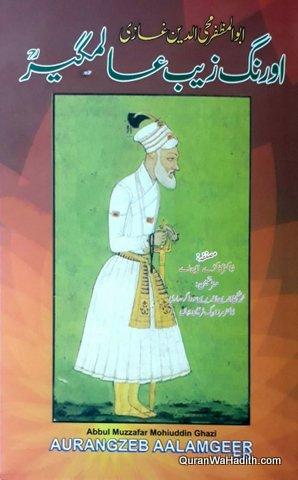 Abul Muzaffar Mohiuddin Ghazi Aurangzeb Alamgir, اورنگزیب عالمگیر