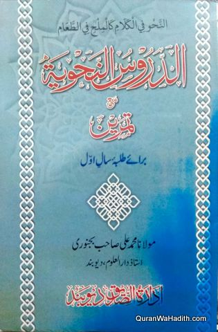 Ad Duroos un Nahwiya, الدروس النحویہ مع تمرین