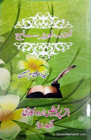 Adab Aur Samaj, ادب اور سماج
