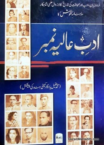 Adab e Aliya Number, ادب عالیہ نمبر