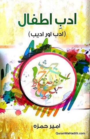 Adab e Atfal, Adab Aur Adeeb, ادب اطفال, ادب اور ادیب