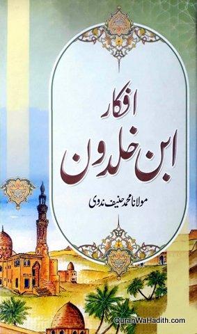 Afkar e Ibn Khaldun, افكار ابن خلدون