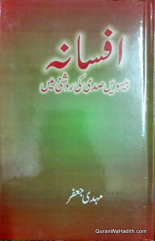Afsana Beesvi Sadi Ki Roshni Mein, افسانہ بیسویں صدی کی روشنی میں