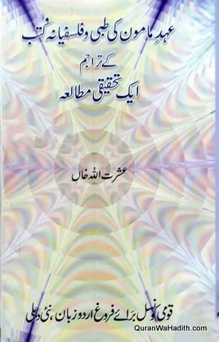 Ahd e Mamoon Ke Tibbi wa Falsafiyana Kutub Ka Tehqiqi Mutala, عہد مامون کی طبی و فلسفیانہ کتب کے تراجم ایک تحقیقی مطالعہ