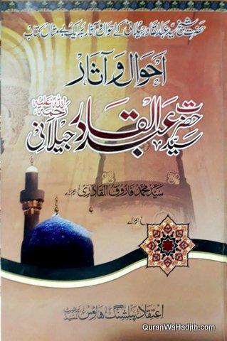 Ahwal o Asar Shaikh Abdul Qadir Jilani, احوال و آثار شیخ عبد القادر جیلانی