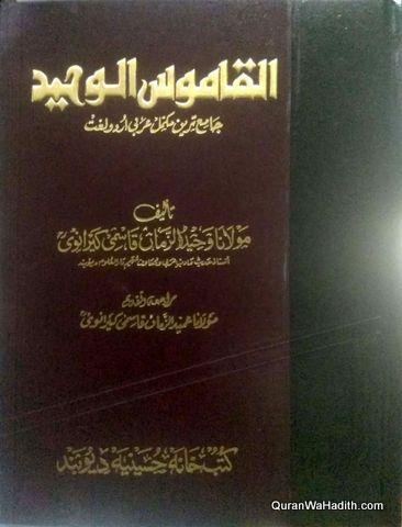 Al Qamoos ul Waheed, القاموس الوحید عربی اردو