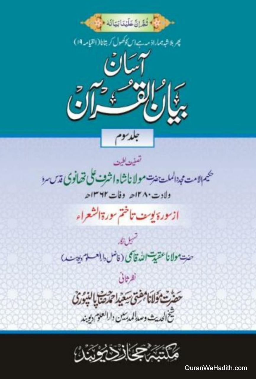 Asan Bayan ul Quran, 5 Vols, آسان بیان القرآن