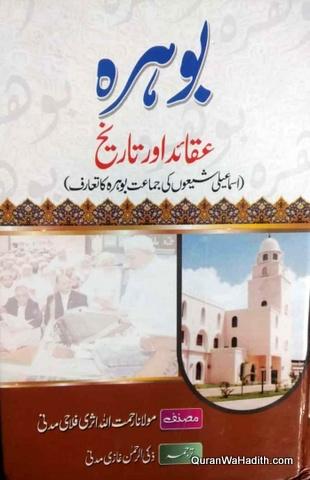 Bohra Aqaid Aur Tareekh, Ismaili Shiya, بوہرہ عقائد اور تاریخ اسماعیلی شیعوں کی جماعت بوہرہ کا تعارف