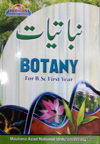 Botany Urdu MANUU Guide, Nabatat, For 1st Year, نباتات گائیڈ