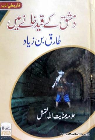 Damishq Ke Qaid Khane Mein Tariq Bin Ziyad Novel, دمشق کے قید خانے میں طارق بن زیاد ناول