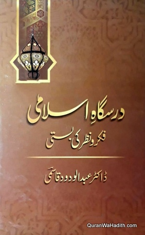 Darsgah e Islami, Fikr o Nazar Ki Basti, درسگاہ اسلامی فکر و نظر کی بستی
