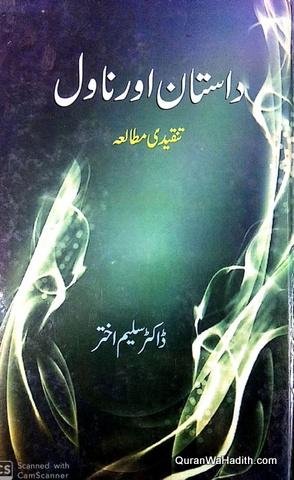 Dastan Aur Novel Tanqeedi Mutala, داستان اور ناول تنقیدی مطالعہ