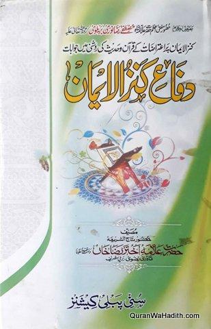 Difa e Kanzul Iman, دفاع کنزل الایمان