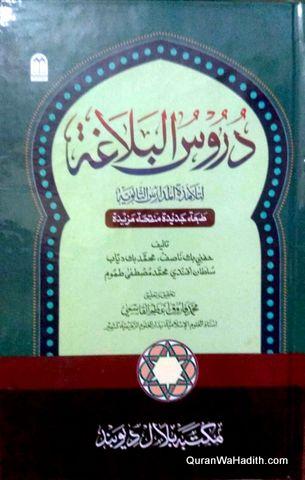 Duroos al Balagha, دروس البلاغہ