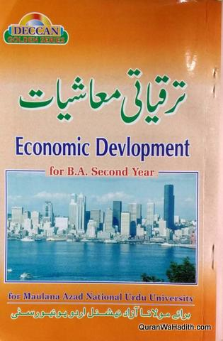 Economic Development Urdu MANUU Guide B.A 2nd Year, ترقیاتی معاشیات