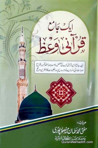 Ek Jame Qurani Waz, ایک جامع قرانی وعظ