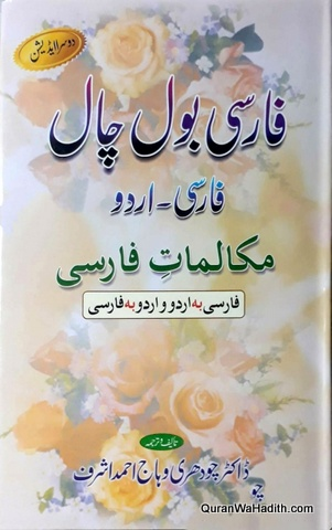 Farsi Bol Chal, Makalmat e Farsi, Farsi-Urdu, فارسی بول چل, مکالمات فارسی, فارسی-اردو