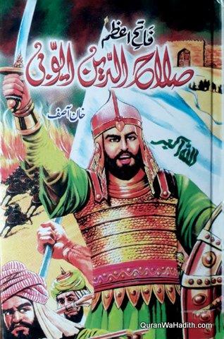 Fateh e Azam Salahuddin Ayubi, فتح عظام صلاح الدین ایوبی