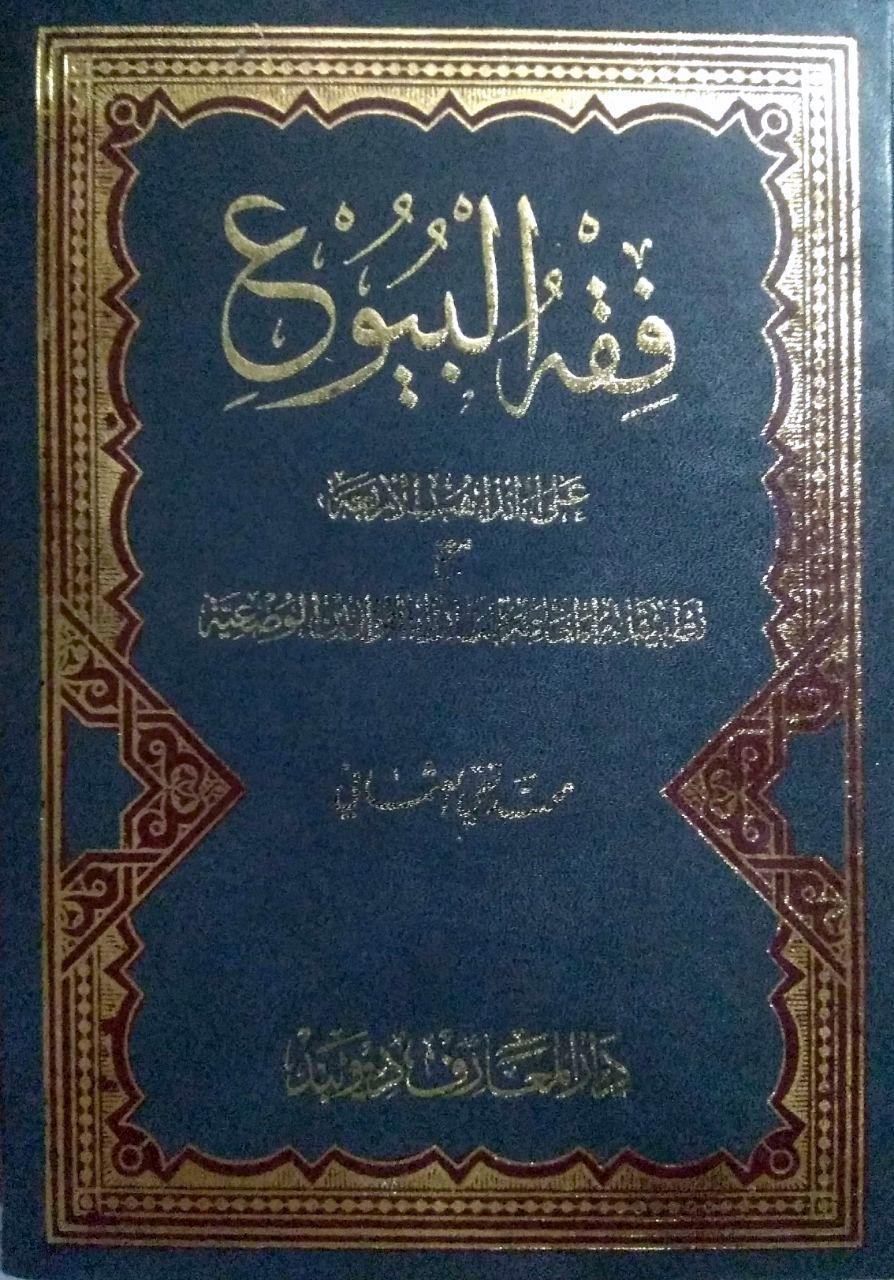 Fiqh al Buyu, 2 Vols, فقه البيوع على المذاهب الأربعة مع تطبيقاته المعاصرة مقارنا مع القوانين الوضعية