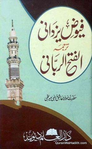Fuyuz e Yazdani Tarjuma Fathur Rabbani, Urdu, فیوض یزدانی ترجمہ الفتح الربانی اردو