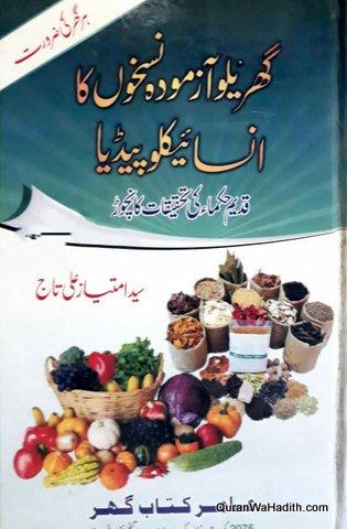 Gharelu Azmuda Nuskho Ka Encyclopedia, گھریلو آزمودہ نسخوں کا انسائیکلوپیڈیا