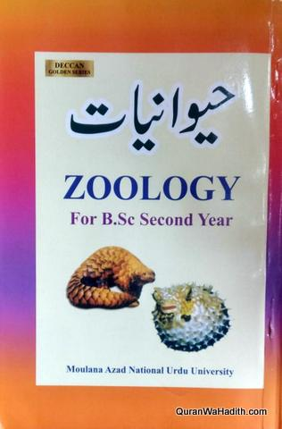 Haiwaniyat MANUU Guide B.Sc 2nd Year, Zoology Urdu, حیوانیات