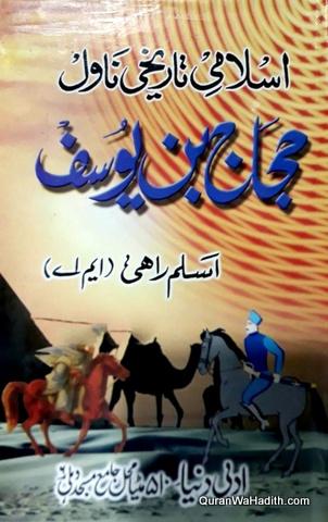 Hajjaj Bin Yusuf Novel, حجاج بن یوسف ناول