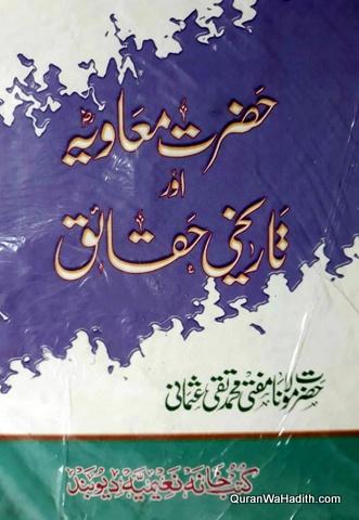Hazrat Muawiya Aur Tareekhi Haqaiq, حضرت معاویہ اور تاریخی حقائق