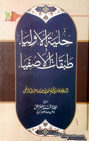 Hilyatul Awliya wa Tabaqat ul Asfiya Urdu, 5 Vols, حلیۃ الاولیاء و طبقات الاصفیاء اردو