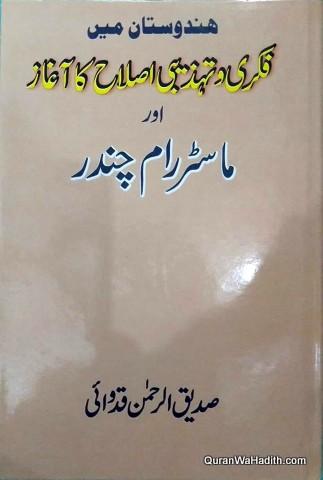 Hindustan Mein Fikr o Tehzeebi Islah Ka Aghaz Aur Master Ram Chandra, ہندوستان میں فکری و تہذیبی اصلاح کا آغاز