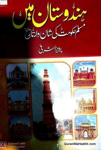 Hindustan Mein Muslim Hukumat Ki Shandar Tareekh, ہندوستان میں مسلم حکومت کی شان دار تاریخ
