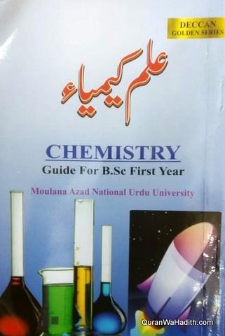 Ilm e Kimiya MANUU Guide B.Sc 1st Year, Chemistry Urdu Book, علم کیمیاء