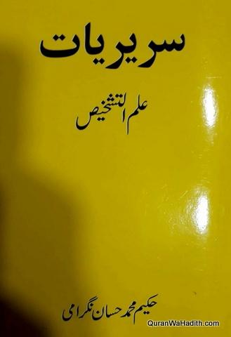 Sareeriyat, Ilm ul Tashkhees, سریریات, علم التشخیص