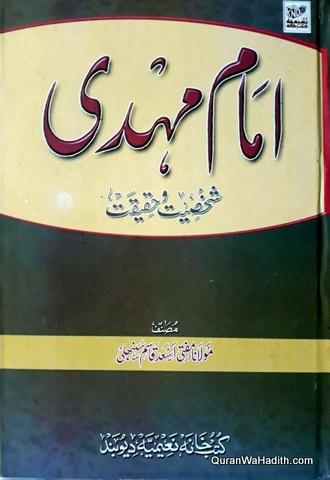 Imam Mahdi Shakhsiyat Aur Haqeeqat, امام مہدی شخصیت اور حقیقت