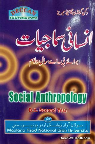 Insani Samajiyat MANUU Guide B.A 2nd Year, Social Anthropology Urdu, انسانی سماجیات