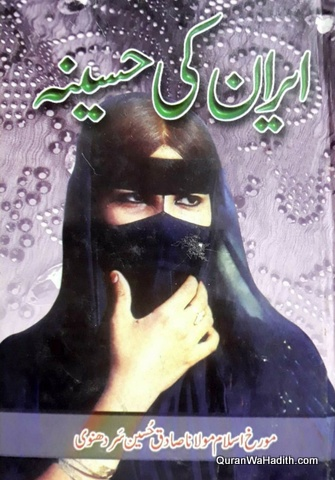 Iran Ki Haseena Novel, ایران کی حسینہ ناول