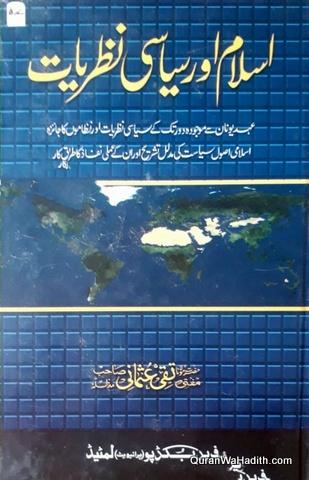 Islam Aur Siyasi Nazriyat, اسلام اور سیاسی نظریات
