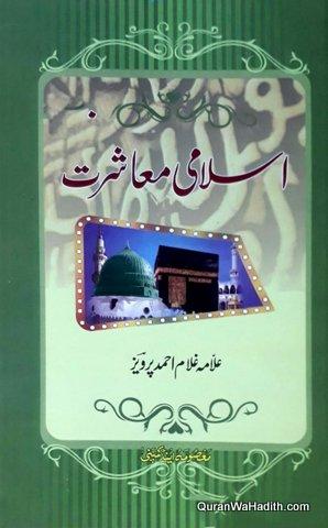 Islami Muashrat, اسلامی معاشرت