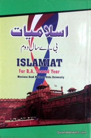Islamiat B.A 2nd Year MANUU Guide, اسلامیات