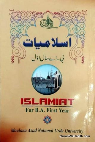 Islamiat MANUU Guide B.A 1st Year, اسلامیات