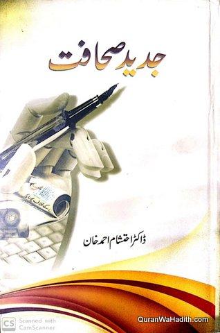 Jadeed Sahafat, جدید صحافت