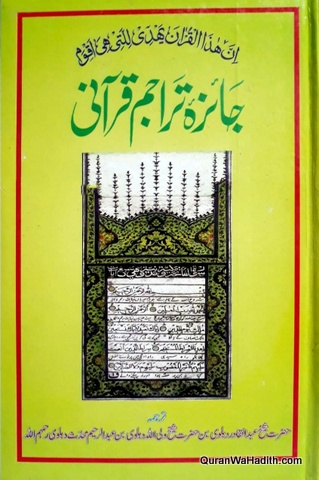 Jaiza Tarajim e Qurani, جائزہ تراجم قرآنی