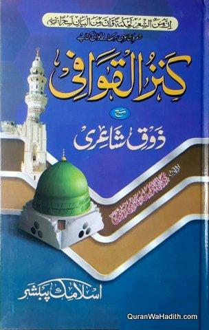 Kanzul Qawafi, کنز القوافی مع زوق شاعری