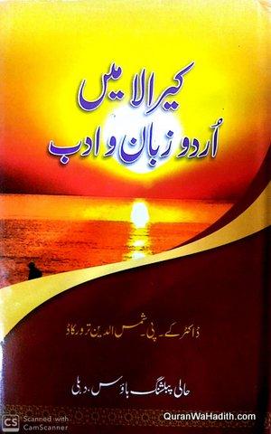 Kerala Mein Urdu Adab, کیرالا میں اردو زبان و ادب