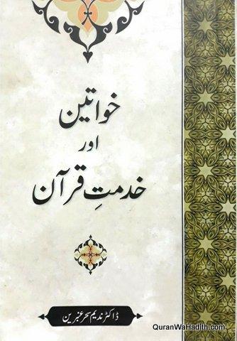 Khawateen Aur Khidmat e Quran, خواتین اور خدمت قرآن