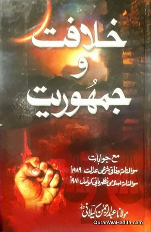 Khilafat o Jamhooriat, خلافت و جمہوریت