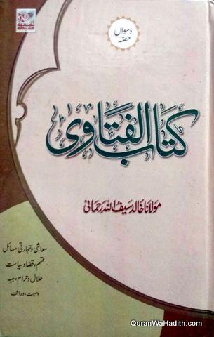 Kitab ul Fatawa, 10 Vols, کتاب الفتاویٰ