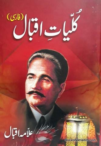 Kulliyat e Iqbal Farsi, کلیات اقبال فارسی
