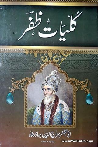 Kulliyat e Zafar, Bahadur Shah Zafar, کلیات ظفر، بہادر شاہ ظفر